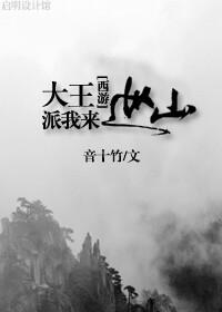 [西游]大王派我来巡山