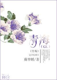 青梅(GL)